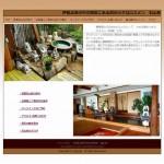 石山荘ホームページの画像です