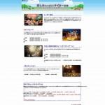 志摩スペイン村_ナイター営業|賢島の中の小さなロスメン 石山荘