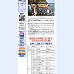 s-三重県無形文化財 「わらじ祭り」/志摩市観光協会