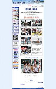 画像をクリックしますと志摩市観光協会内の真珠祭の紹介ページに移動します。