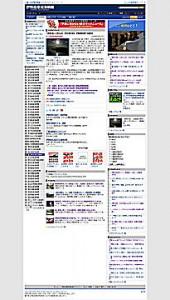 クリックで伊勢志摩経済新聞様内の記事ページに移動します