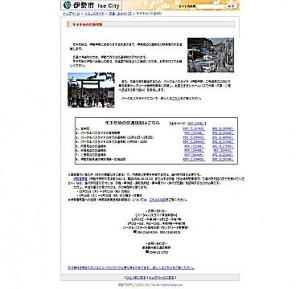 画像をクリックしますと伊勢市公式サイト内の交通規制情報に移動します。