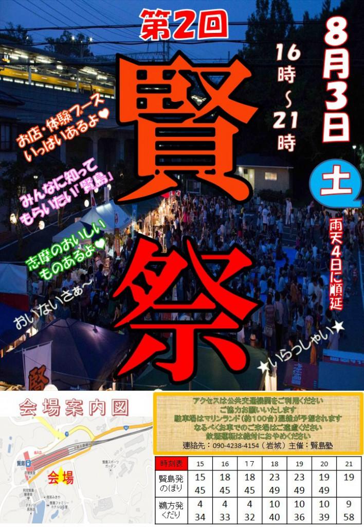 2013年8月3日に賢島駅前市営駐車場にて賢島塾主催の祭りがあります。
