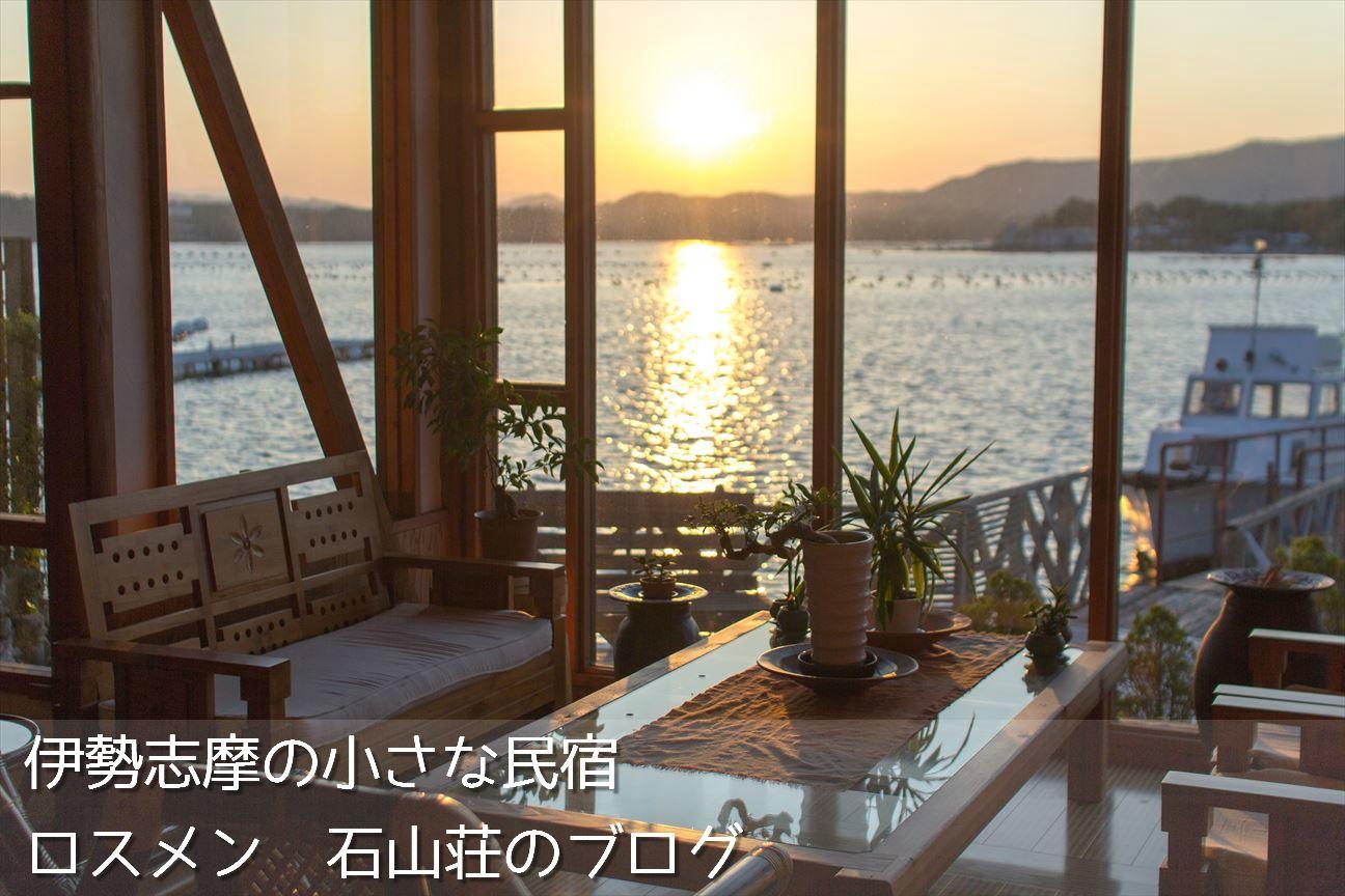 伊勢志摩の小さな民宿   ロスメン 石山荘